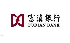 成功案例:富滇银行股份有限公司